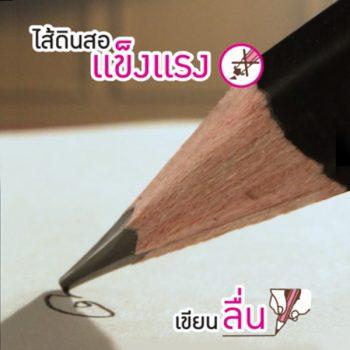 ไส้ดินสอ มาสเตอร์อาร์ต