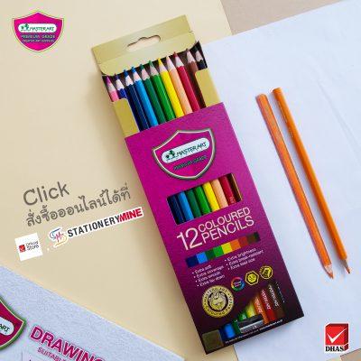 Master Art สีไม้ วาดดินสอ