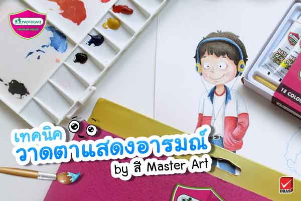 วาดรูปการ์ตูน ให้แววตาแสดงอารมณ์ by Master art